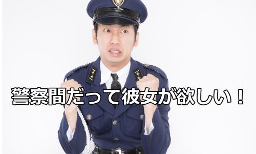 彼女が欲しい警察官