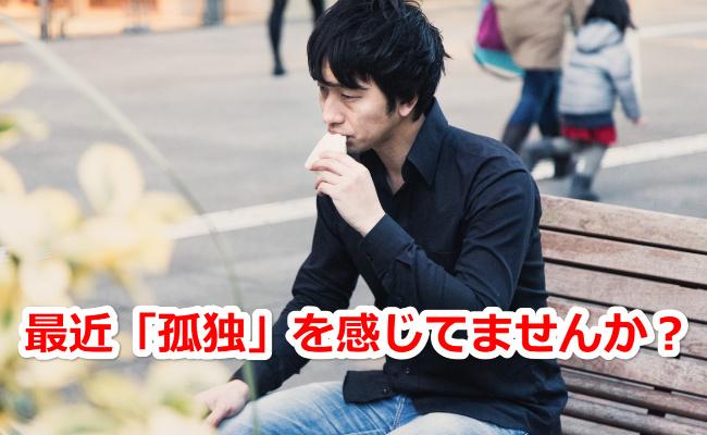 1人寂しい時を過ごしている男性必見!4つの寂しさを紛らわす秘訣&彼女を作る正しいやり方